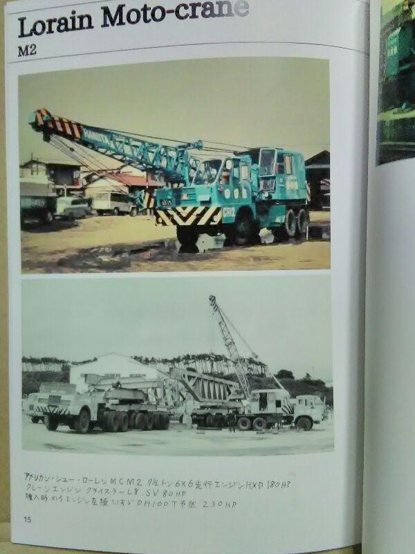 はたらく機械の会様が実際にイシダ印刷で印刷・製本した画像