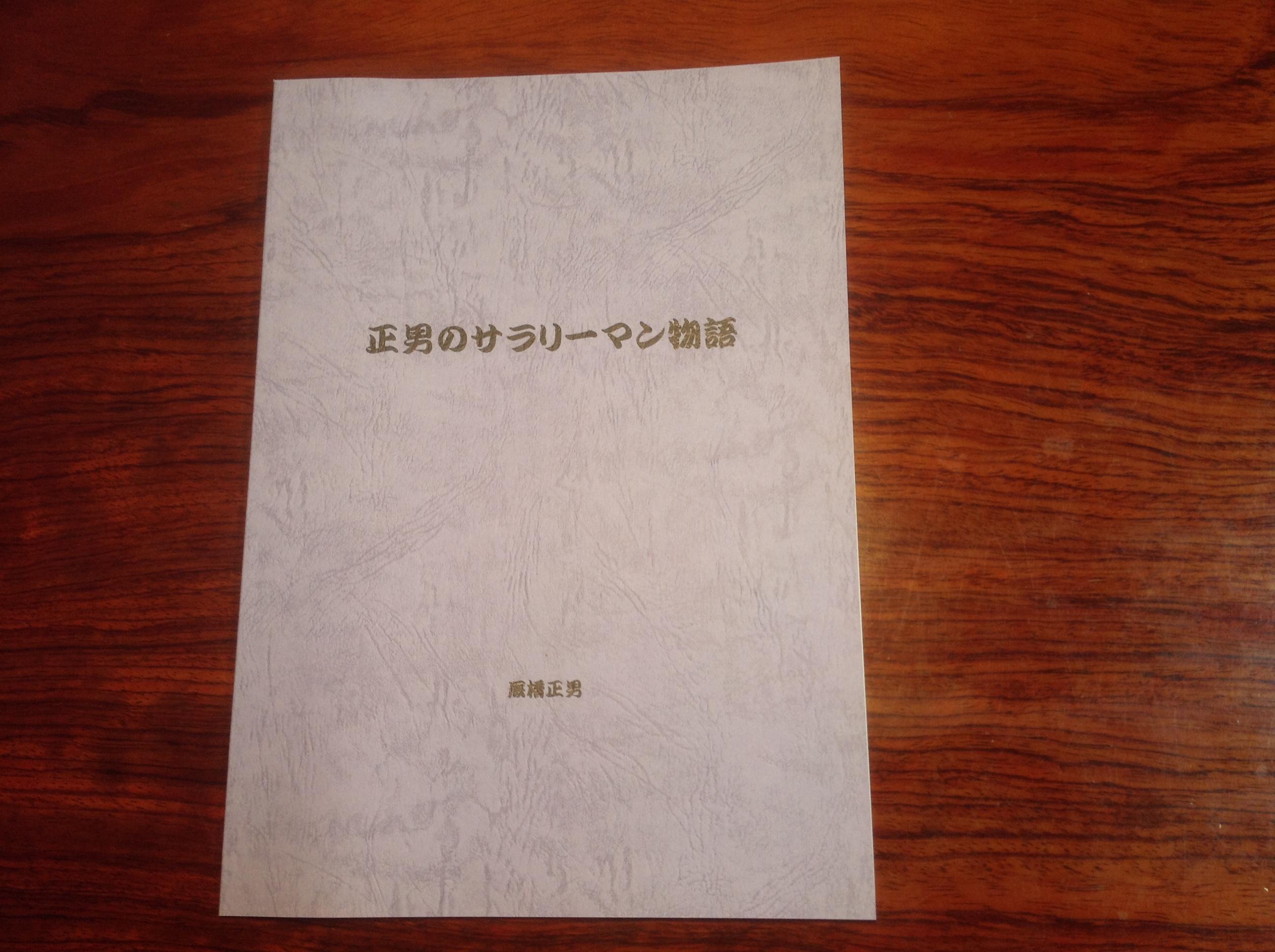 正男さん様が実際にイシダ印刷で印刷・製本した画像