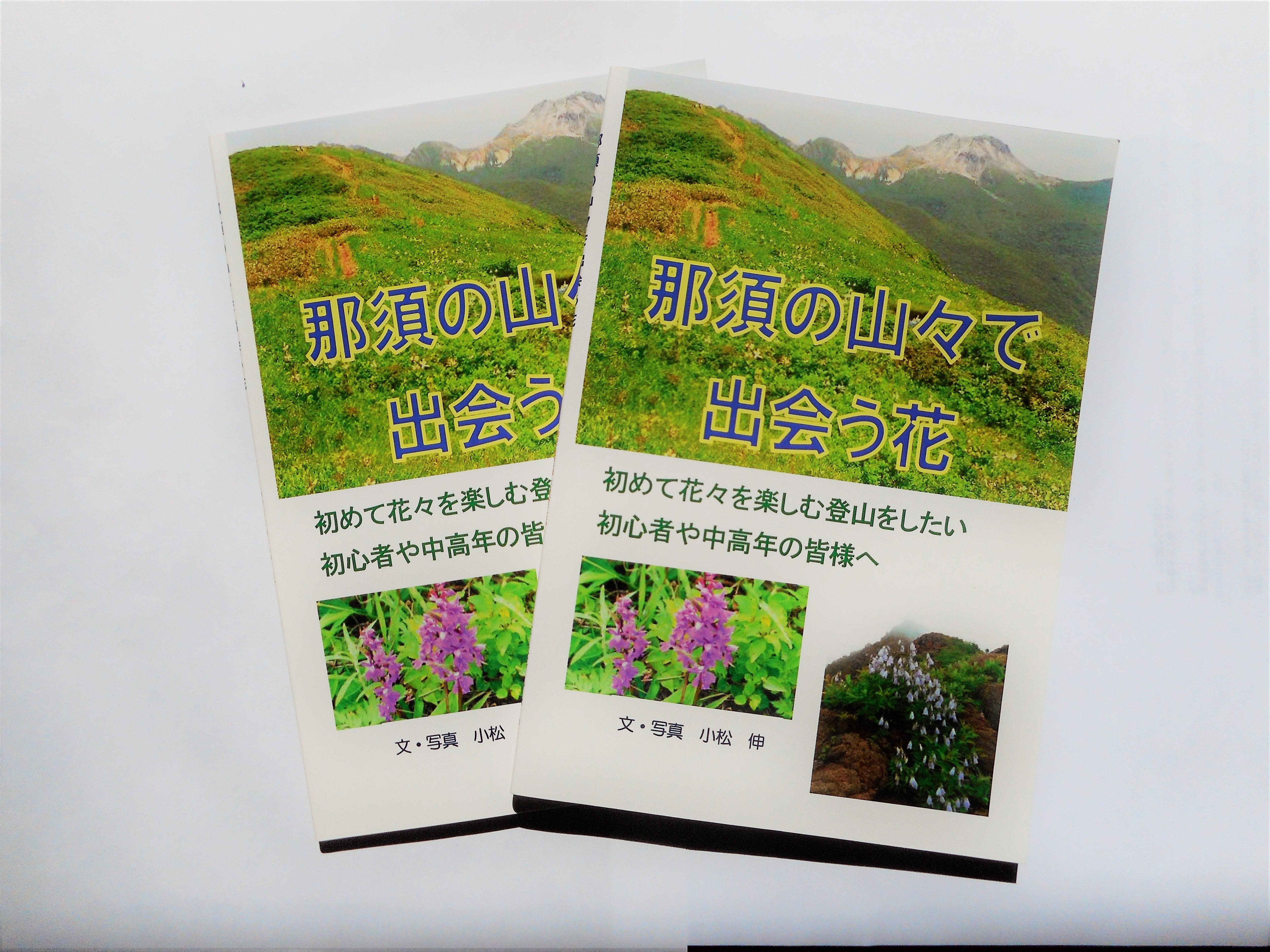 小松 伸様が実際にイシダ印刷で印刷・製本した画像