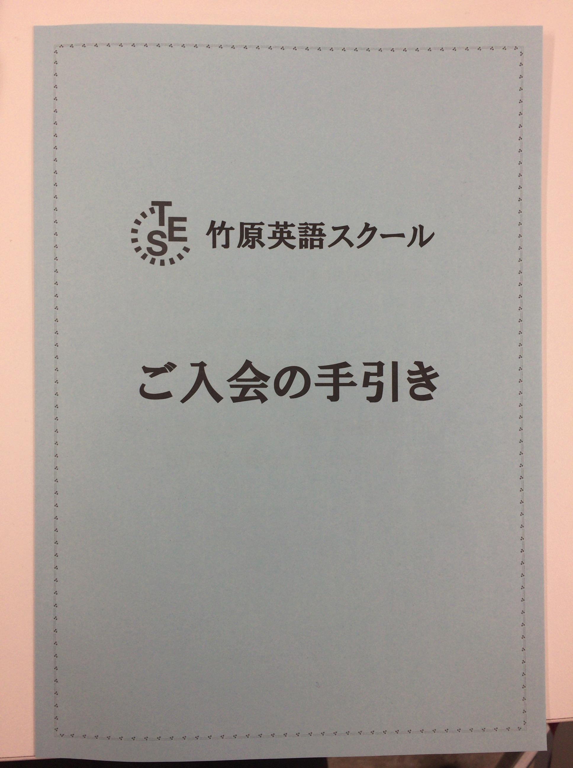 株式会社ティー・イー・エス 竹原英語スクール様が実際にイシダ印刷で印刷・製本した画像