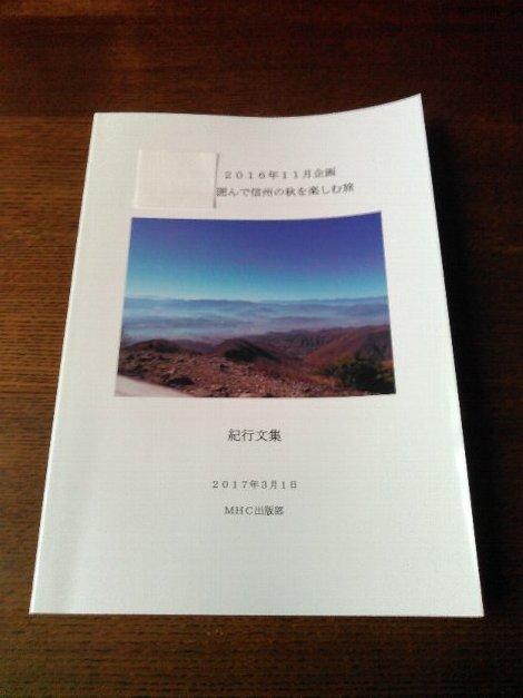 saku様が実際にイシダ印刷で印刷・製本した画像