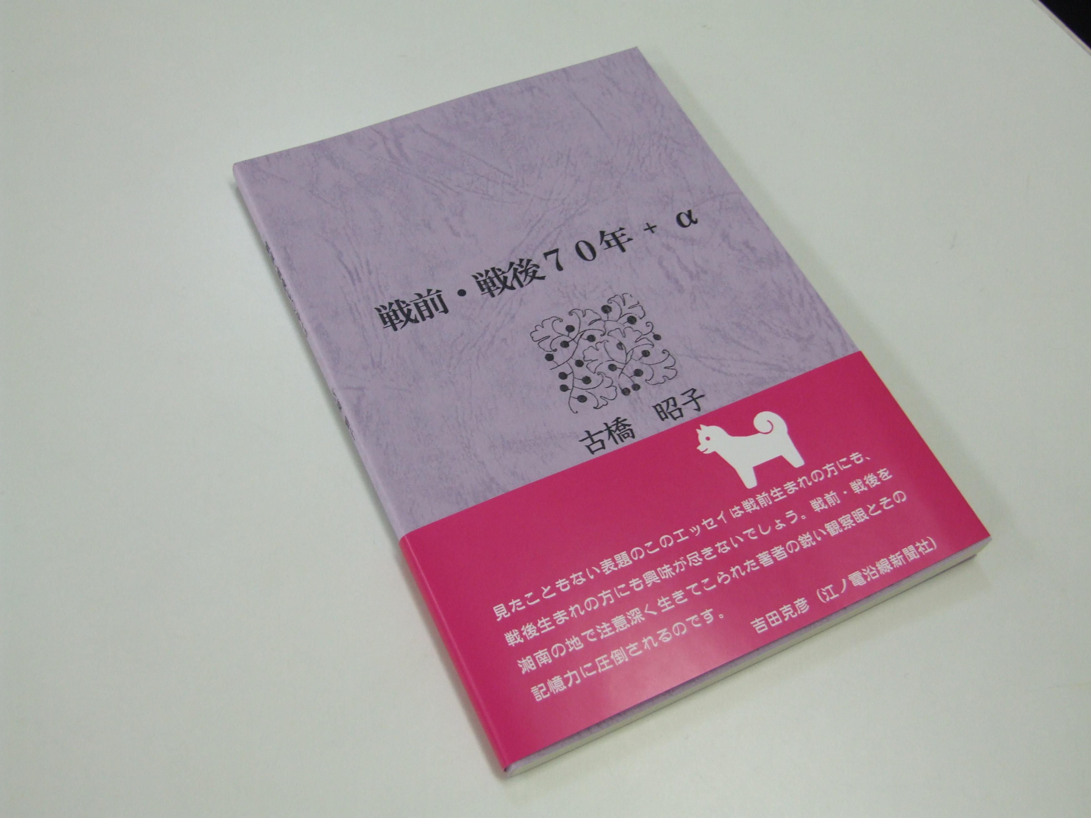 江ノ電沿線新聞社様が実際にイシダ印刷で印刷・製本した画像