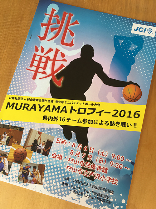 marukiku様が実際にイシダ印刷で印刷・製本した画像